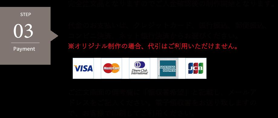完全注文品となりますのでご入金確認後の制作開始となります。代金のお支払いは、クレジットカード、銀行振込、郵便振込、コンビニ決済、ネット銀行決済からお選びください。 ※オリジナル制作の場合、代引はご利用いただけません。ご注文画面の備考欄に「領収書希望」と記載し、メールアドレスをご記入ください。電子領収書をお送り致しますので、お客様で印刷してご利用ください。