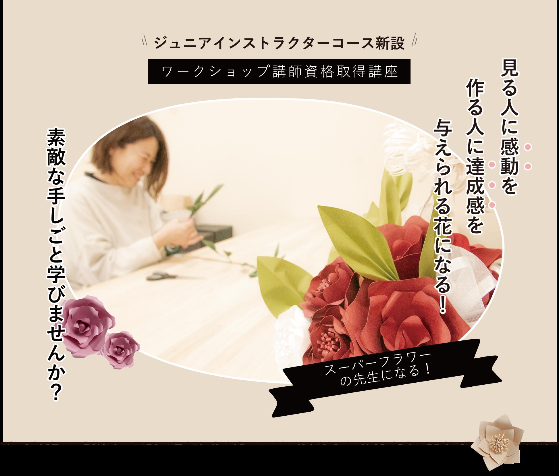 ジュニアインストラクターコース新設 見る人に感動を作る人に達成感を与えられる花になる!素敵な手しごと学びませんか?